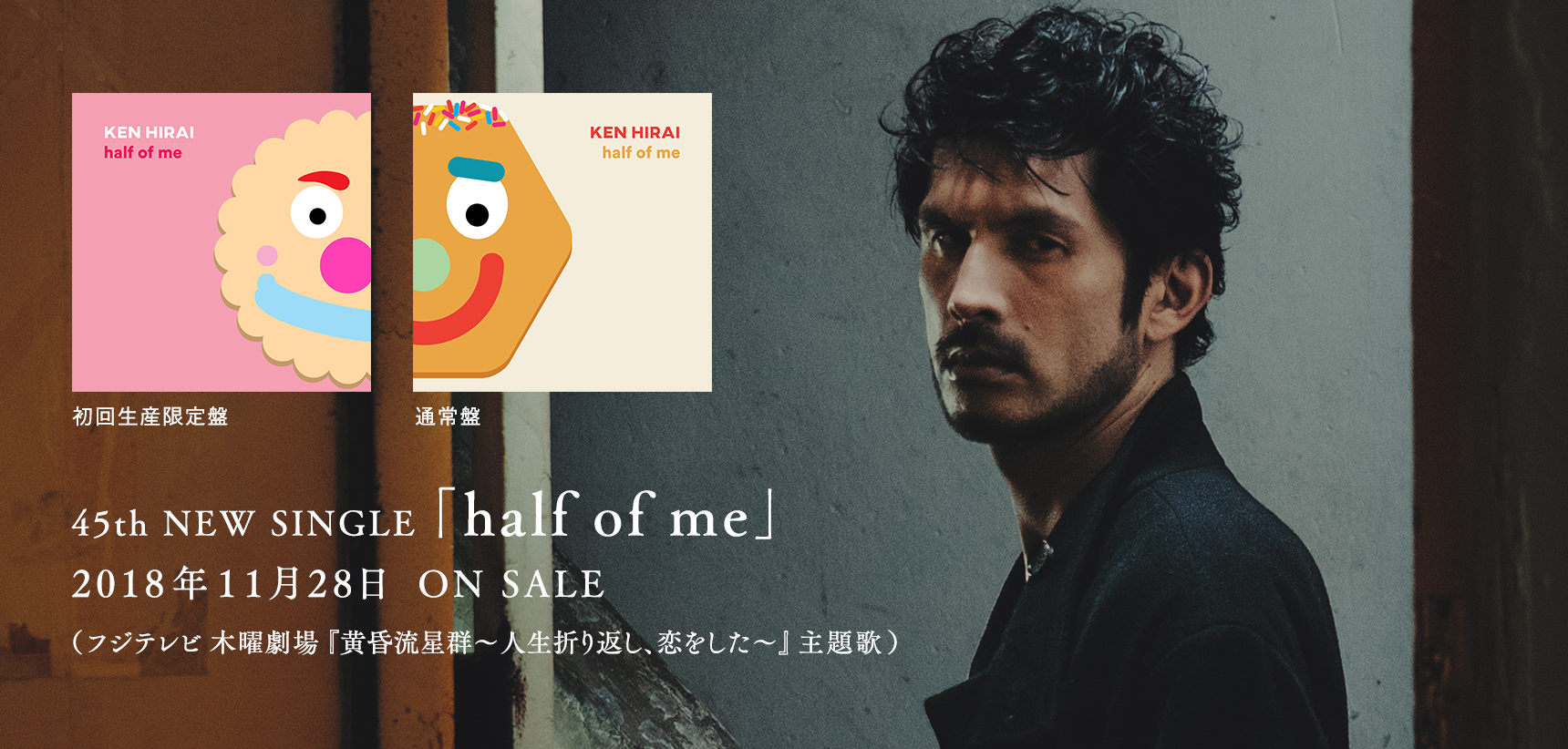 45th NEW SINGLE「half of me」New Release!