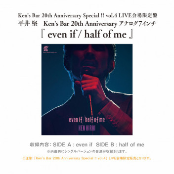 平井 堅 Ken's Bar 20th Anniversary アナログ7インチ 『 even if / half of me 』