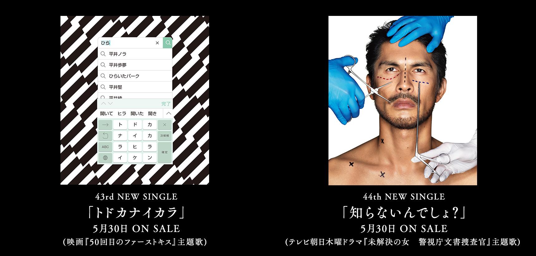 43rd NEW SINGLE「トドカナイカラ」、44th NEW SINGLE「知らないんでしょ?」New Release!