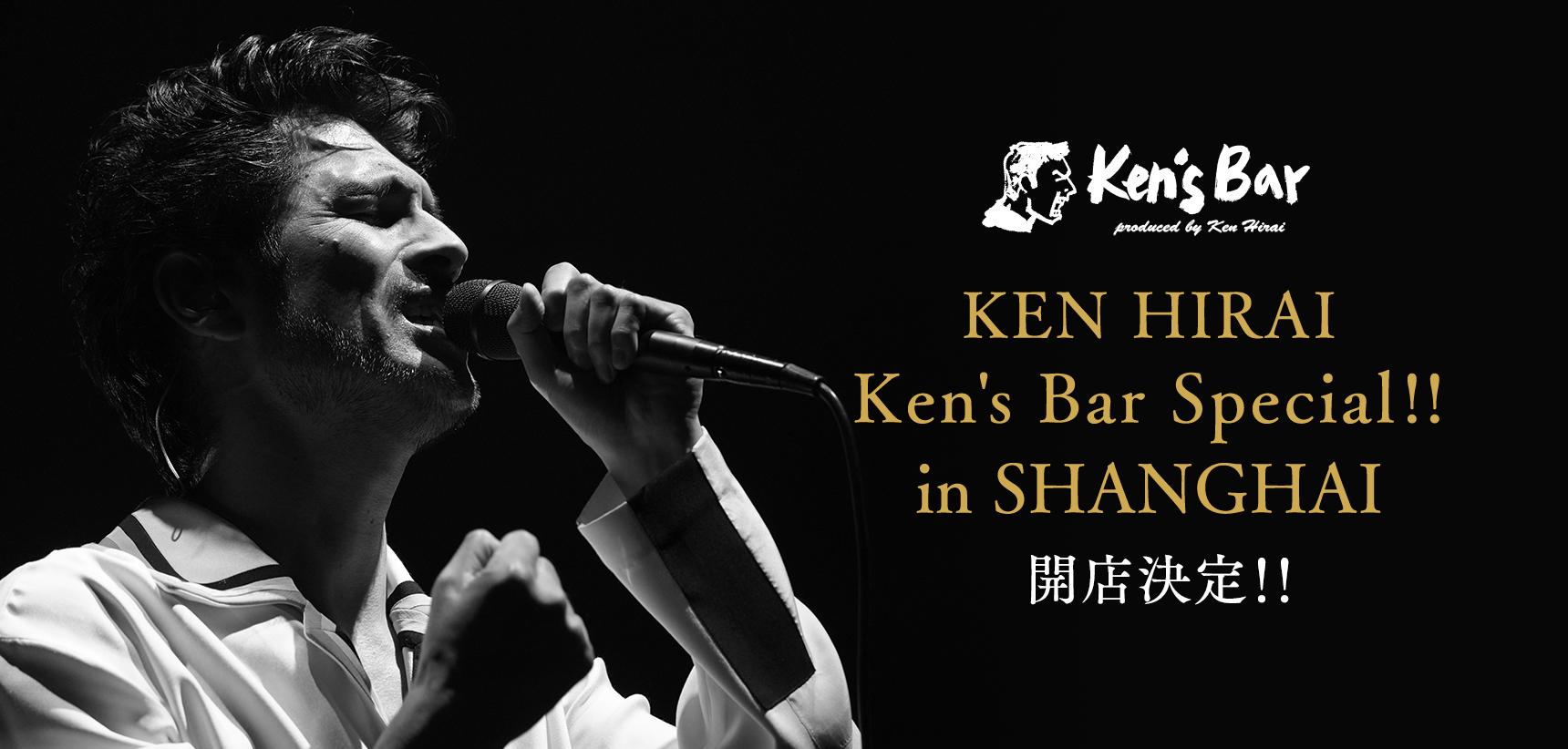 平井堅コンセプト・ライブ「Ken's Bar」上海での開店が決定!!