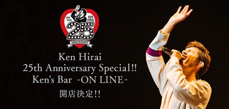 「Ken Hirai 25th Anniversary Special !! Ken's Bar - ON LINE -」開店決定!!