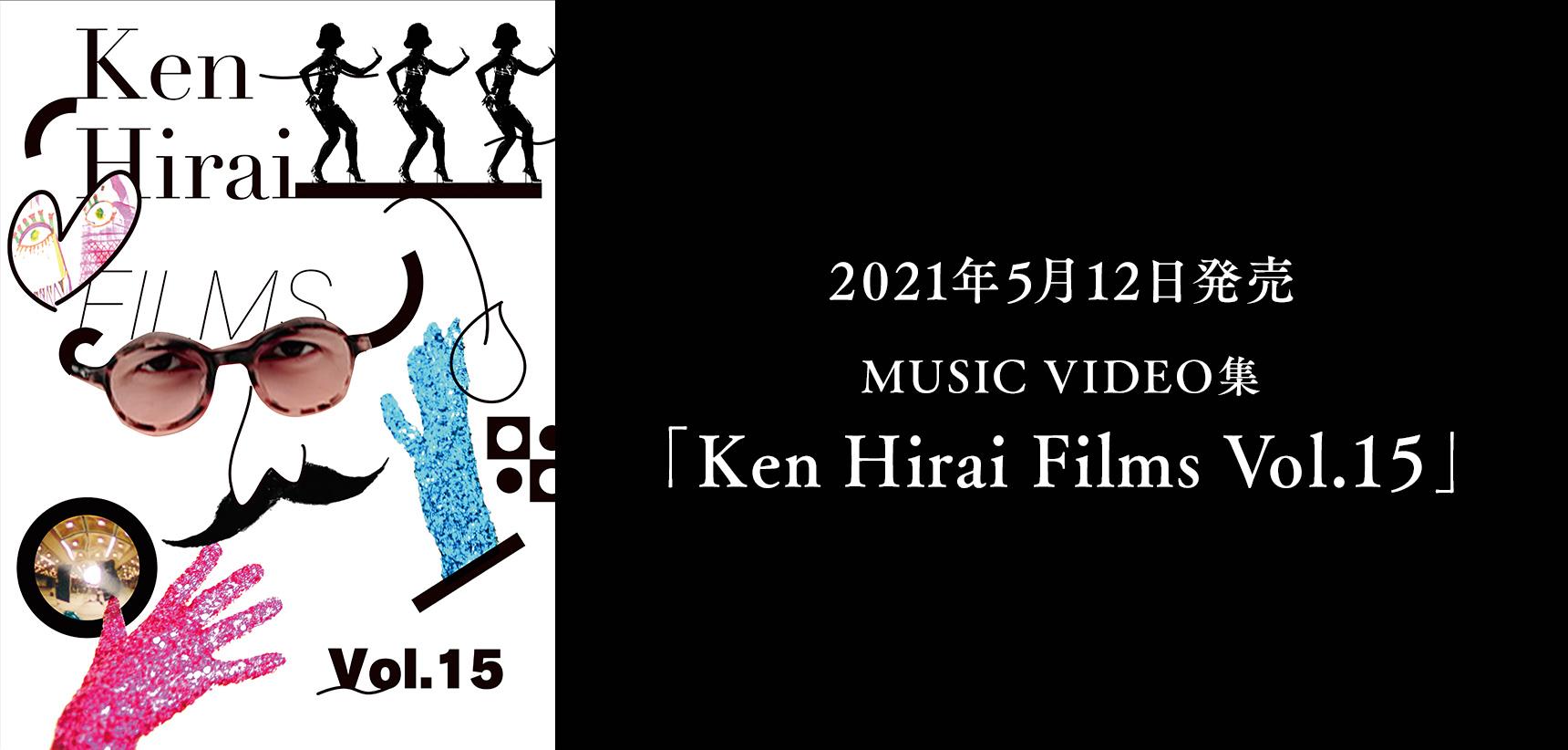 「Ken Hirai Films Vol.15」2021年5月12日(水)リリース