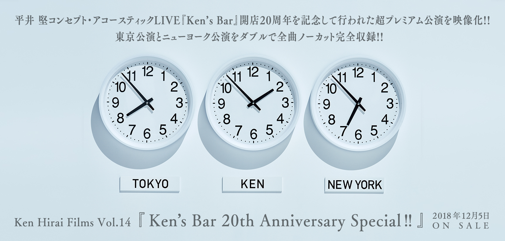 Ken Hirai Films Vol.14 『Ken's Bar 20th Anniversary Special !!』2018年12月5日発売決定!!!
