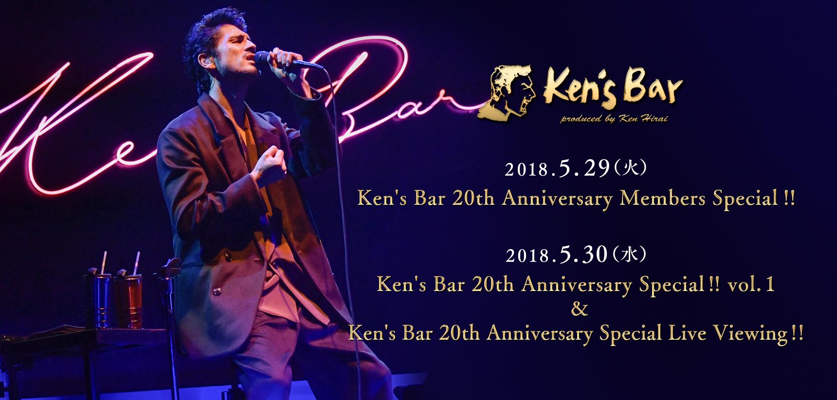 平井堅コンセプト・ライブ「Ken's Bar」20周年イヤーがいよいよスタート! プレミアムLIVEの開店が決定!