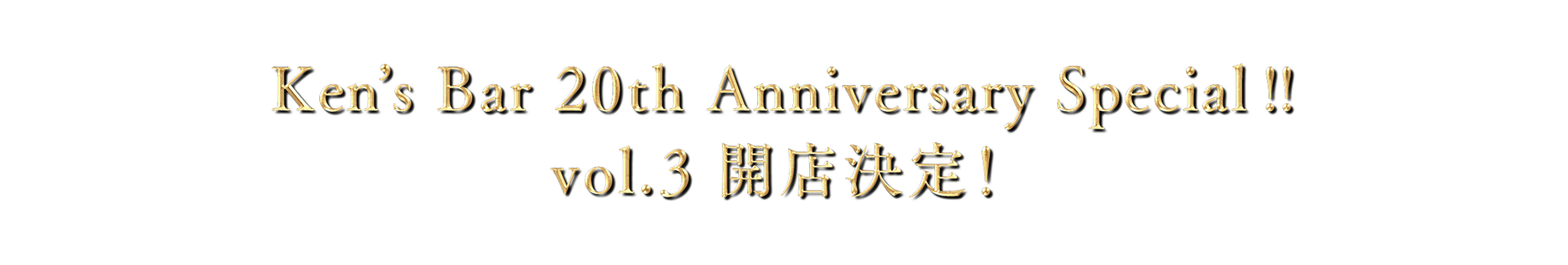 Ken's Bar 20th Anniversary vol.3 開店決定!