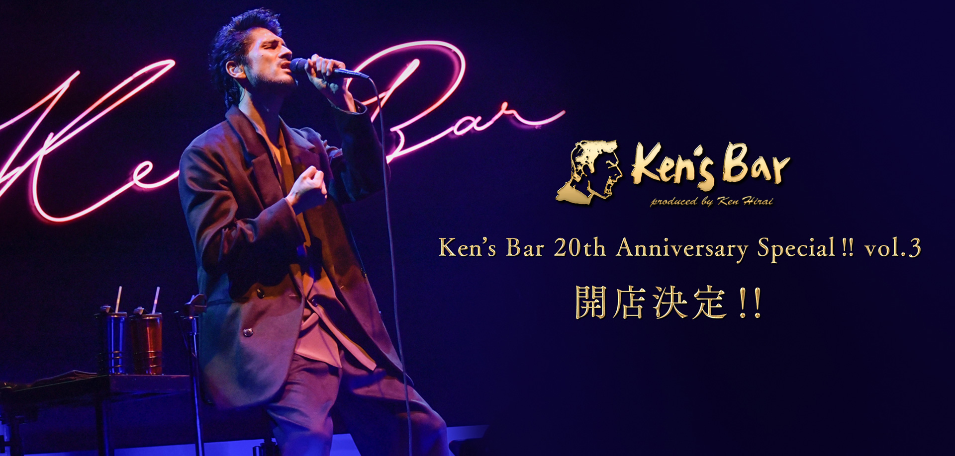 KEN HIRAI Ken's Bar 20th Anniversary Special !! vol.3