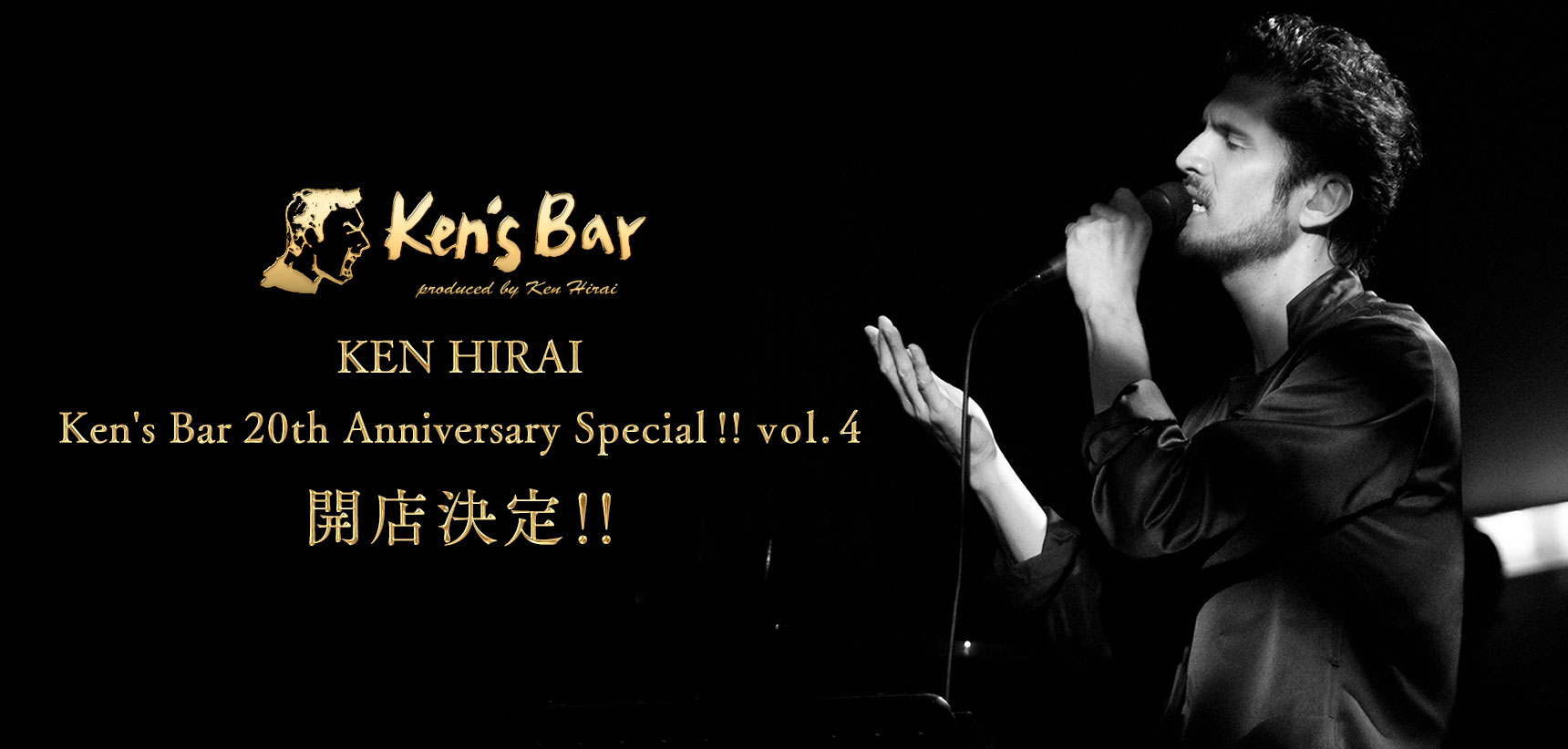 「Ken's Bar 20th Anniversary Special !! vol.4」開店決定!!