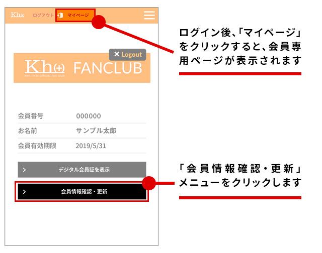 ログイン後、「マイページ」をクリックすると、会員専用ページが表示されます。「会員情報確認・更新」メニューをクリックします。