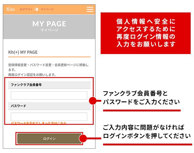 【個人情報へ安全にアクセスするために再度ログイン情報の入力をお願いします】ファンクラブ会員番号とパスワードをご入力ください。ご入力内容に問題がなければログインボタンを押してください。