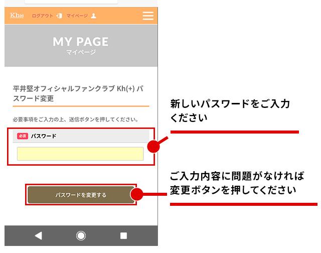 新しいパスワードをご入力ください。ご入力内容に問題がなければ変更ボタンを押してください。