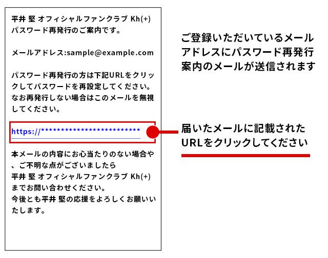 会員情報確認・更新ページ最下部の「パスワード変更」をクリックします