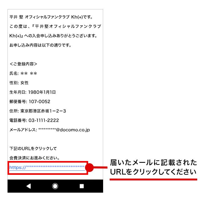 届いたメールに記載されたURLをクリックしてください