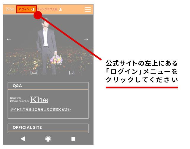 公式サイトのメニュー(右上)を開き、FAN CLUBページへ移動してください。