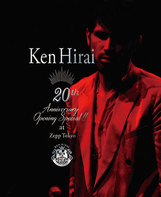 DISCOGRAPHY / 【平井 堅】公式サイト┃Ken Hirai Official site